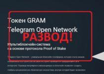 Токен GRAM — обзор и отзывы о ton-gram.com