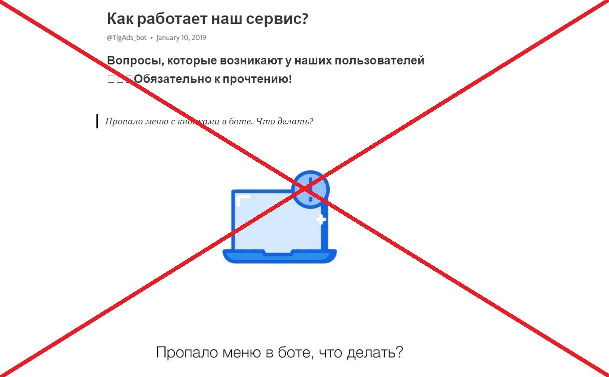 Бот Telegram Ads - реальные отзывы