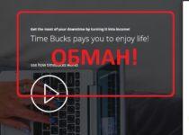 TimeBucks — отзывы и обсуждение