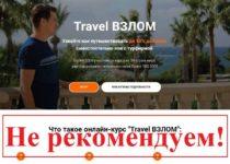 Отзывы о Travel ВЗЛОМ — Валерий Глушков и его курс
