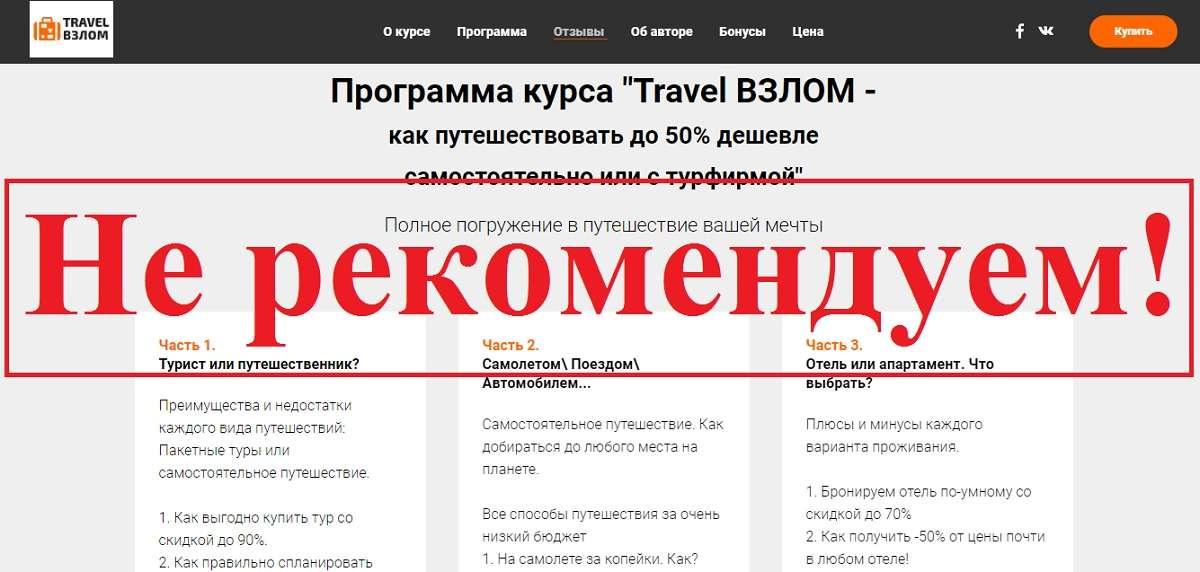Отзывы о Travel ВЗЛОМ - Валерий Глушков и его курс