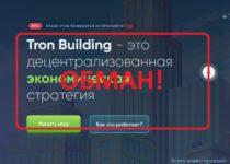 Игра Tron Building — отзывы и обзор tronbuilding.com