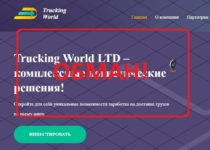 Trucking World LTD — отзывы и обзор truckingworld.net