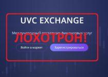 UVC Exchange — реальные отзывы