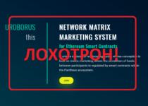 Отзывы о Uroborus — матричный маркетинг