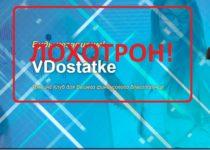 VDostatok – отзывы и обзор проекта