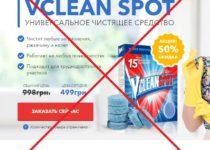 Vclean Spot чистящее средство — отзывы