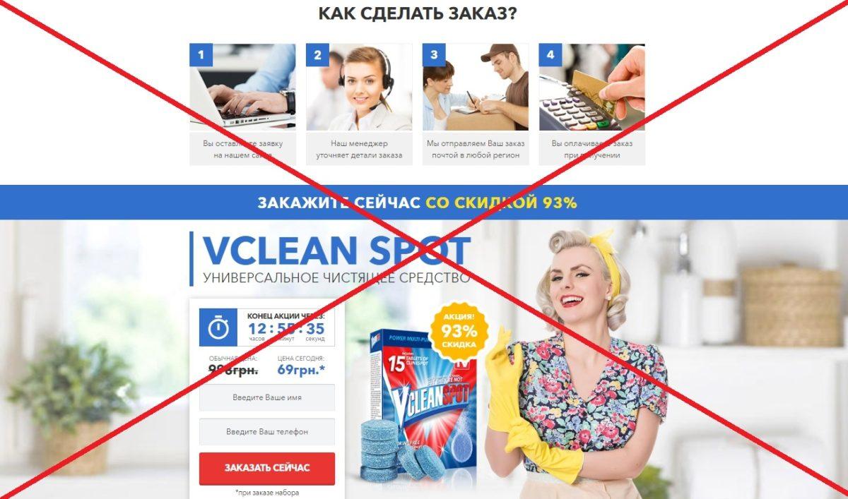 Vclean Spot чистящее средство - отзывы