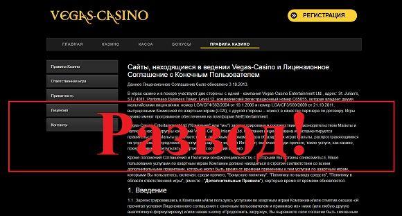 Vegas Casino Online - отзывы о сомнительном проекте