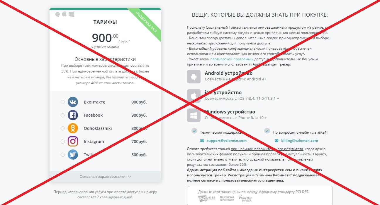 Vzlomsn - реальные отзывы. Взлом Вк 2019