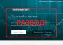 Робот Wall Street Bot — реальные отзывы