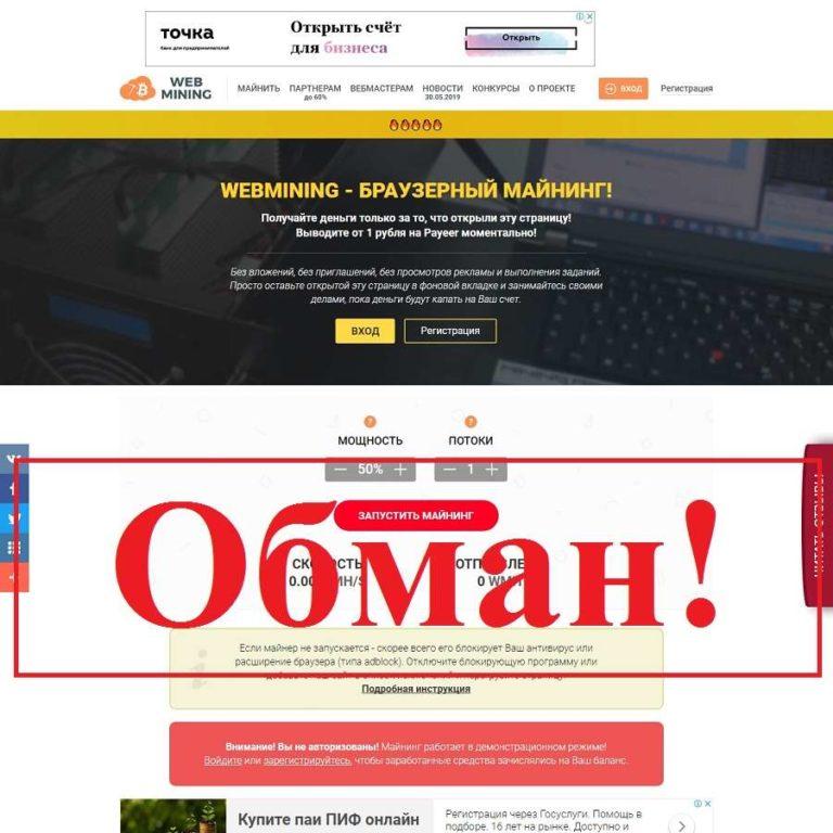 Отзывы о Webmining — браузерный Майнинг