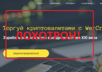 WerCrypto — отзывы и обзор wercrypto.com