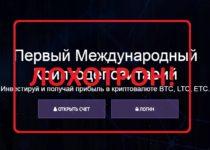 Xcryptie — отзывы и правда