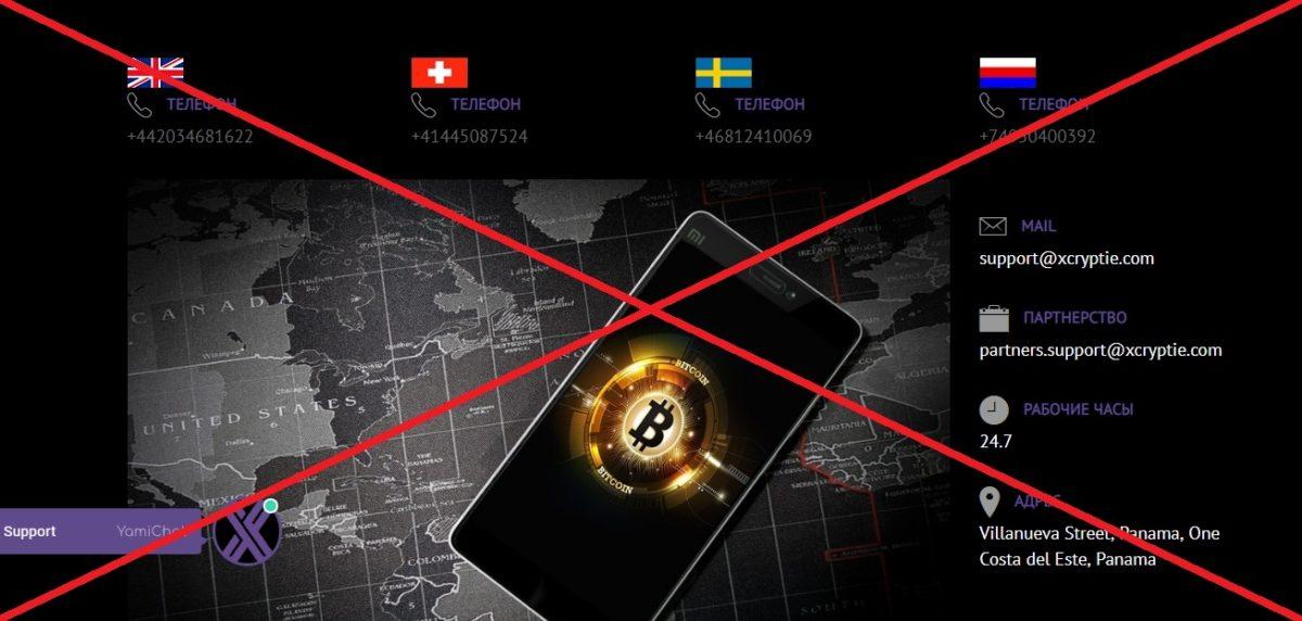Xcryptie - отзывы и правда