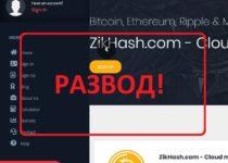 ZikHash.com — облачный майнинг, отзывы