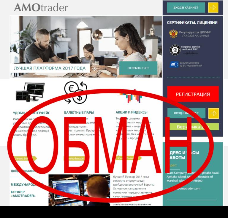 Брокер AMOtrader — отзывы о amotrader.com