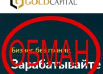 Capital Gold — отзывы и обзор gold-capital.pro