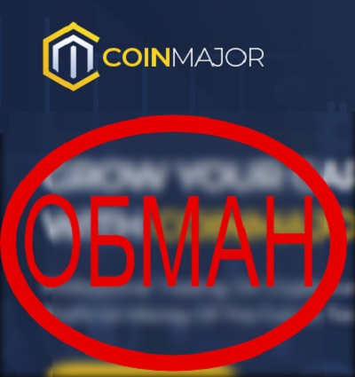 Coinmajor.net — хайп на криптовалюте