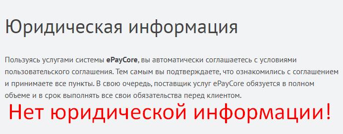 документы ePayCore