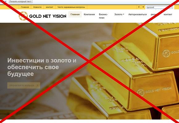 Goldnetvision.com - отзыв и обзор проекта