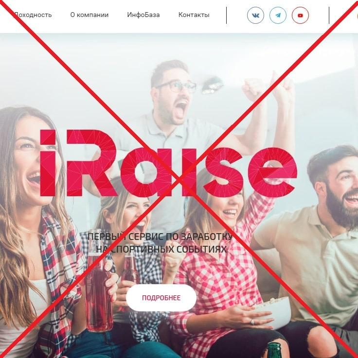 Обзор и отзывы о iRaise — заработок на спортивных событиях