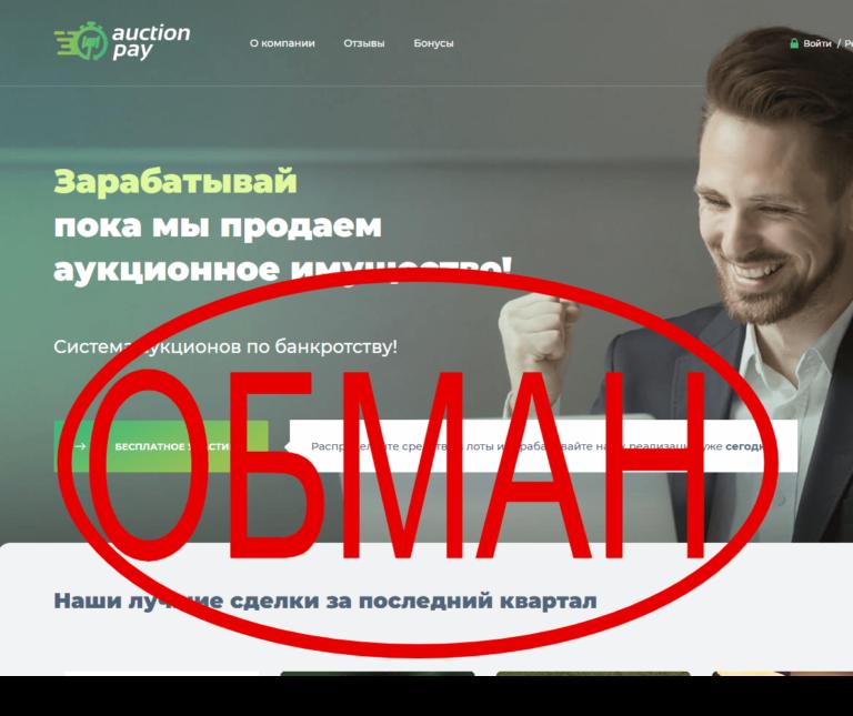 Интернет аукцион Auction Pay — реальные отзывы