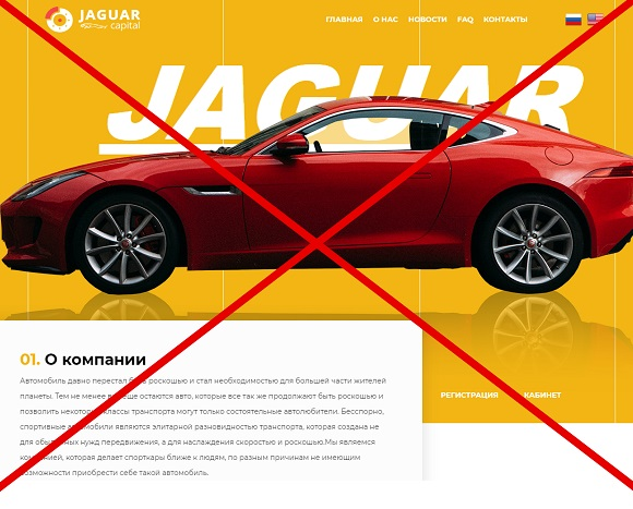 Jaguarcapital (jaguar-capital.net) - реальные отзывы