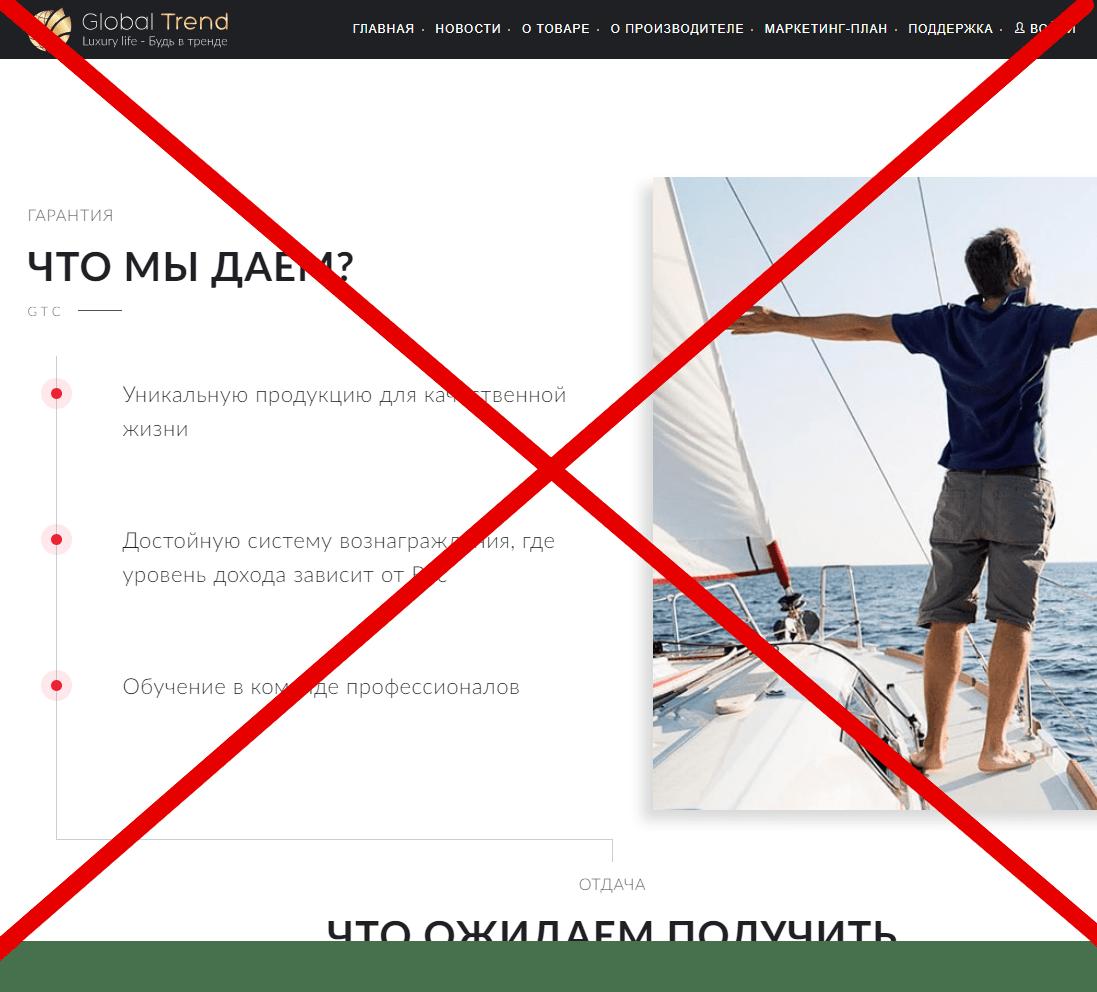 Global Trend Company обман