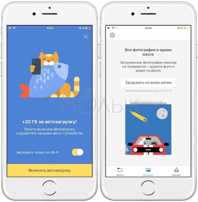 Как пользоваться Яндекс Диском?