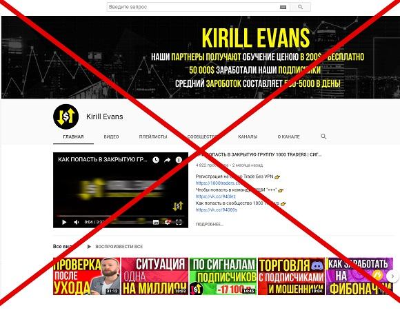 Kirill Evans - отзыв о сомнительном проекте