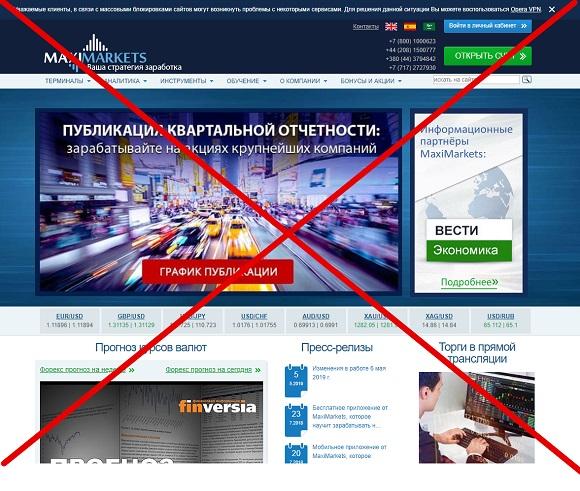 MaxiMarkets - реальные отзывы и обзор maximarkets.org