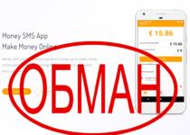 Money SMS — отзывы и заработок