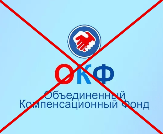 ОКФ Объединенный Компенсационный Фонд отзывы