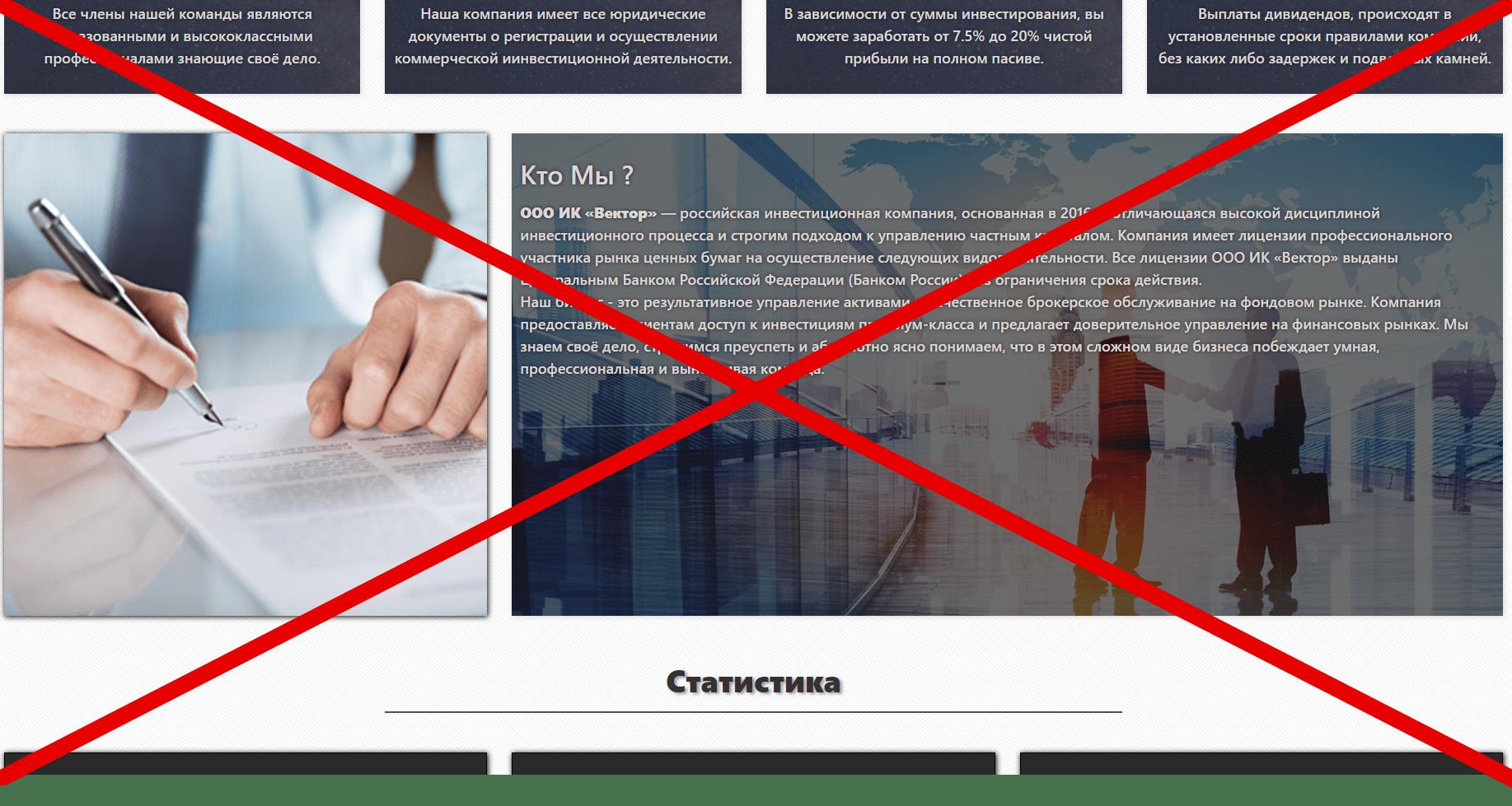 ООО ИК Вектор - отзывы и обзор компании
