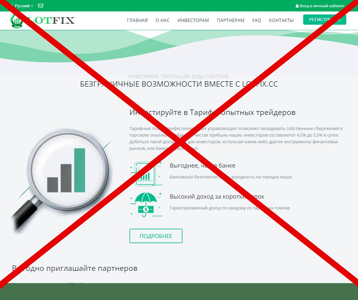 Отзыв о Lotfix.cc - инвестиционный сервис