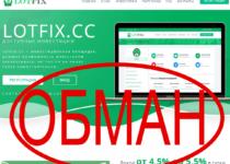 Отзыв о Lotfix.cc — инвестиционный сервис