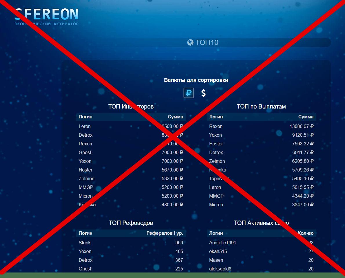 Отзыв о Sfereon - игра с выводом денег