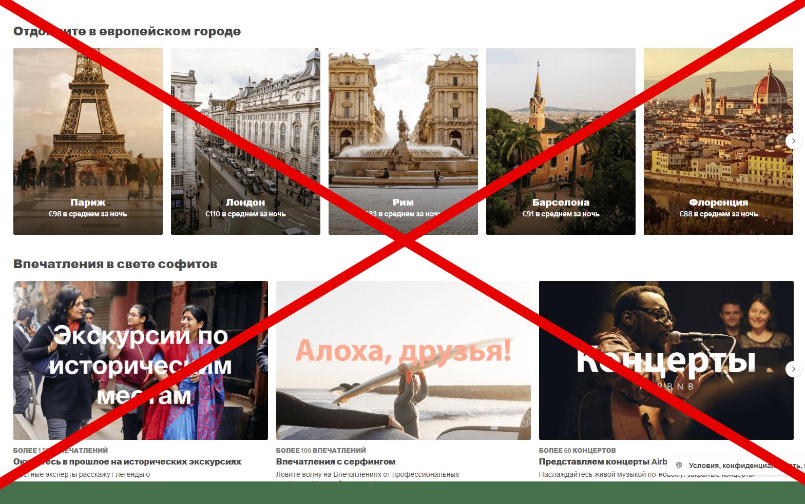 Отзывы о Airbnb - официальный сайт аренды жилья