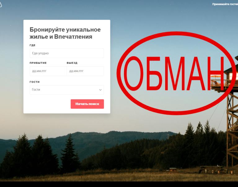 Отзывы о Airbnb — официальный сайт аренды жилья