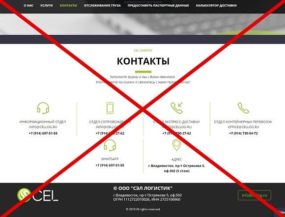 Отзывы о CEL Logistic - транспортная компания