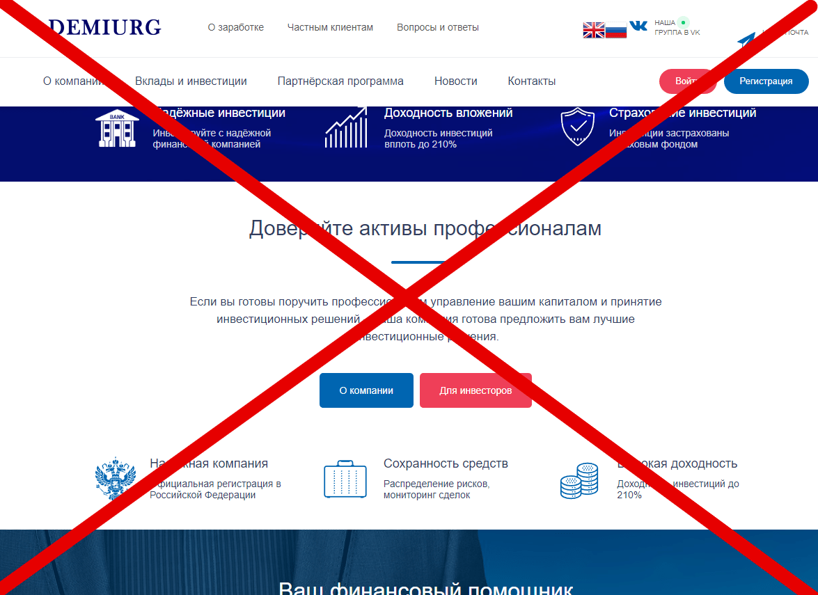 Отзывы о Demiurg - инвестиции в demiurg.pro