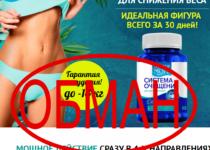 Отзывы о Доктор Море — система очищения для похудения