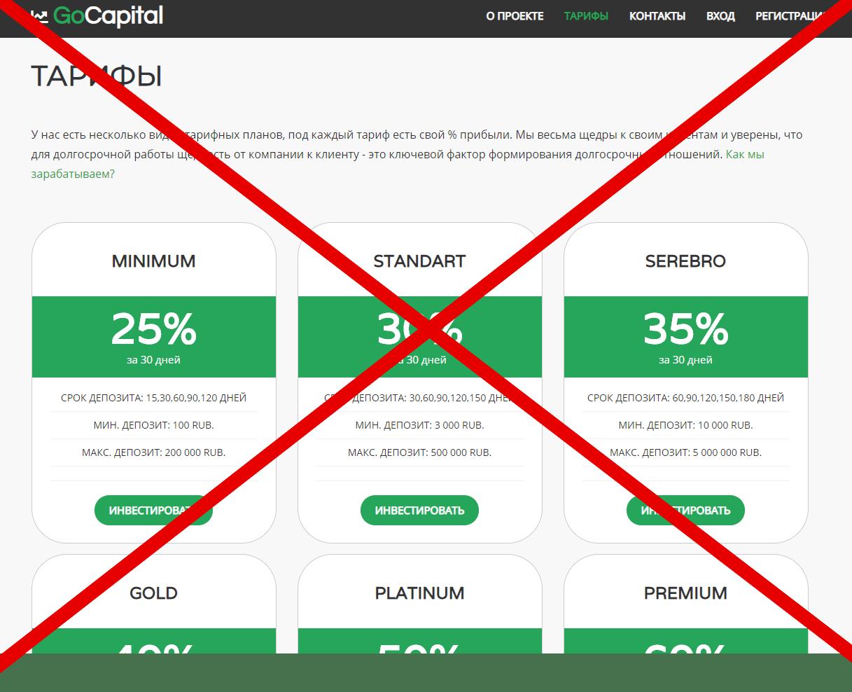 Отзывы о GoCapital - доверительное управление