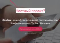 ePayCore — платежный сервис. Отзывы