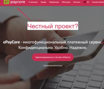Отзывы о кошельке ePayCore