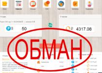 Отзывы о Obmenx.com — обменник лохотрон