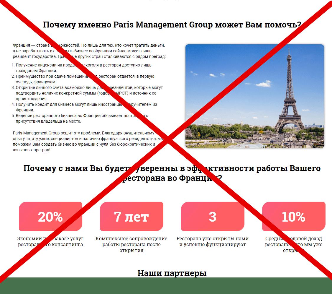 Отзывы о Paris Management Group - ресторанный консалтинг
