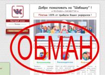 Отзывы о Shabashka — реклама и заработок