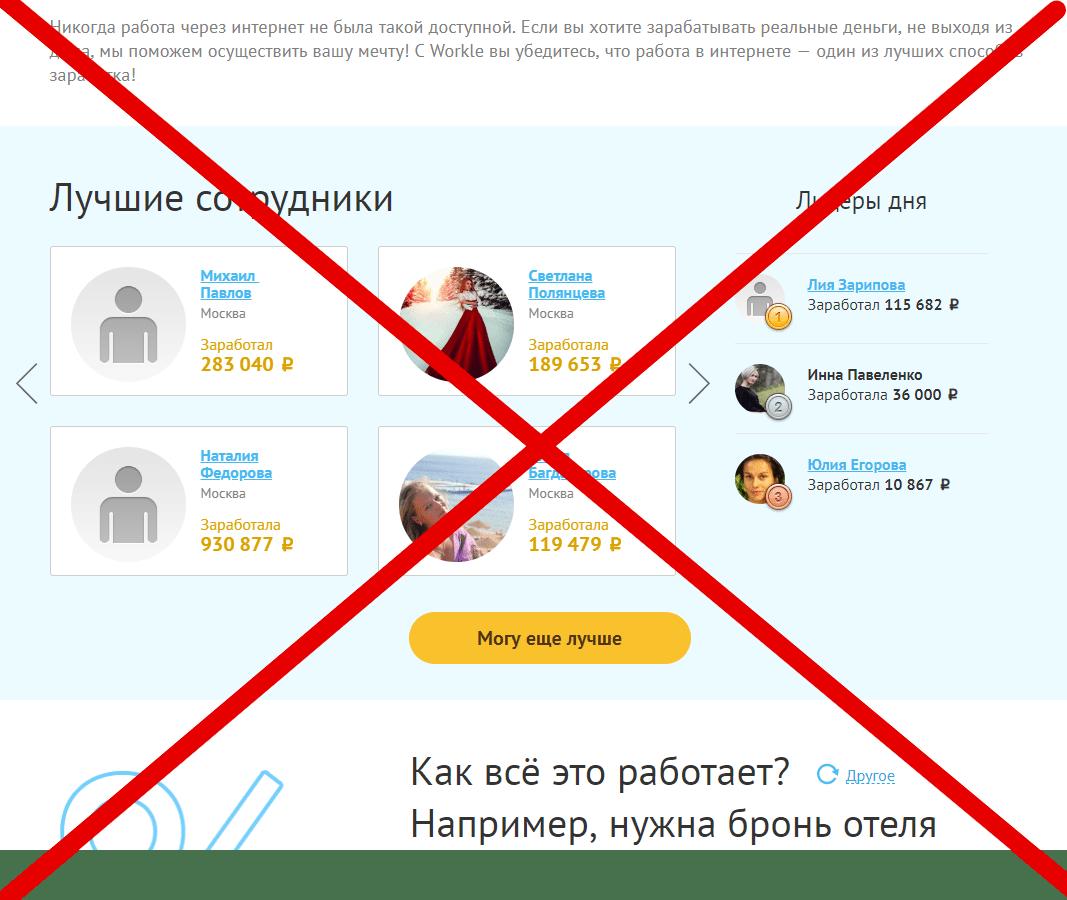 Отзывы о Workle.ru - работа в интернете